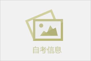 省教育考试院关于印发江苏省高等教育自学考试2015年7月考试日程表的通知 ...